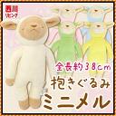 Dakimakura minimal costume (38 cm total length) | Nishikawa living sheep sheep dakimakura washable pillow washable Microfiber Terry doll Mel-Kun