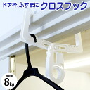 KH クロスフック easy features dried laundry equipment and laundry / hanger
