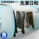 Approximately 120*68*100cm (blind, rain-cover, blindfold) mail order Rakuten ideal day for laundry protective cover washing