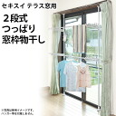Airing terrace window use of the thrust-type sash (height:) It is) balcony for drying clothes / hanging the washing / room airing greeting cards sent in the late summer at the time of approximately 180-225cm ※ use