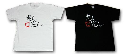 だんだんTシャツ