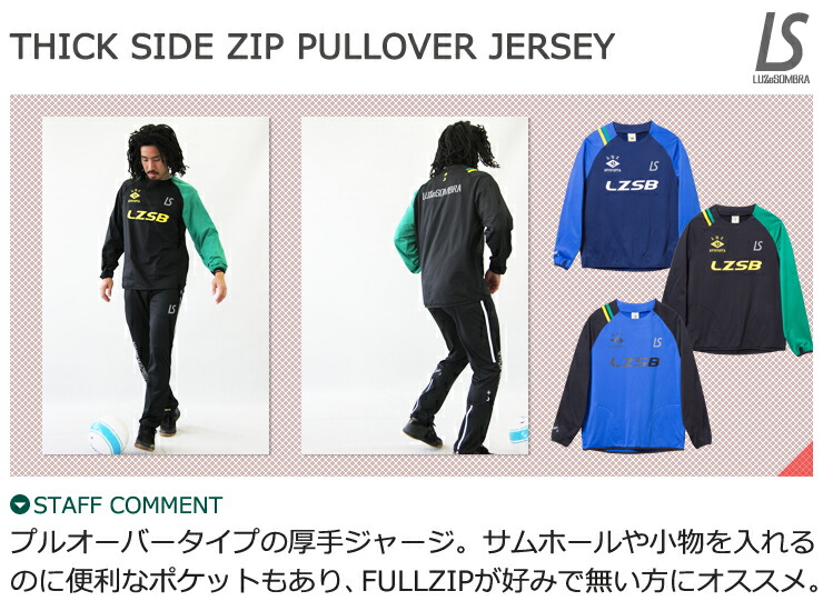 LUZ THICK SIDE PULLOVER JERSEY