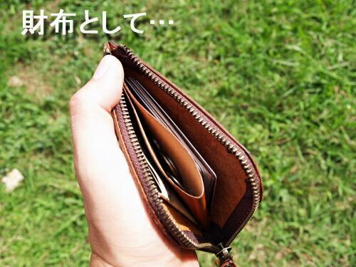 財布として