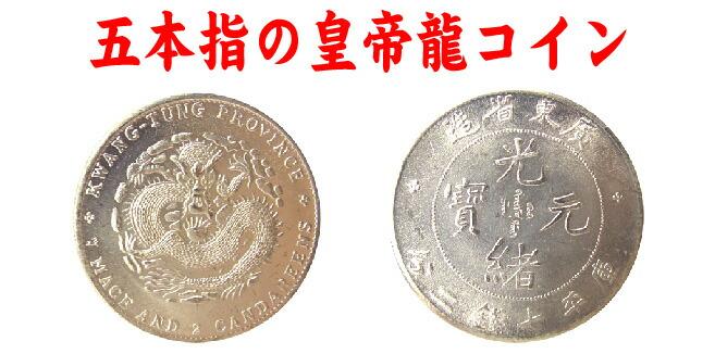 Fuusui no mori rakuten global market feng shui good - Feng shui good luck coins ...