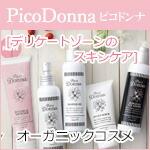 ピコドンナ【 PicoDonna 】