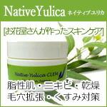 Native Yulica【 ネイティブユリカ 】