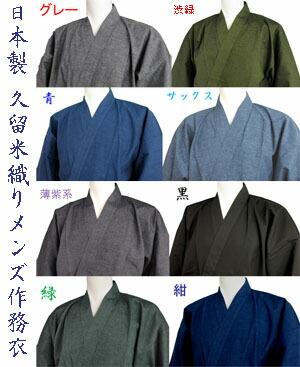 日本製作務衣