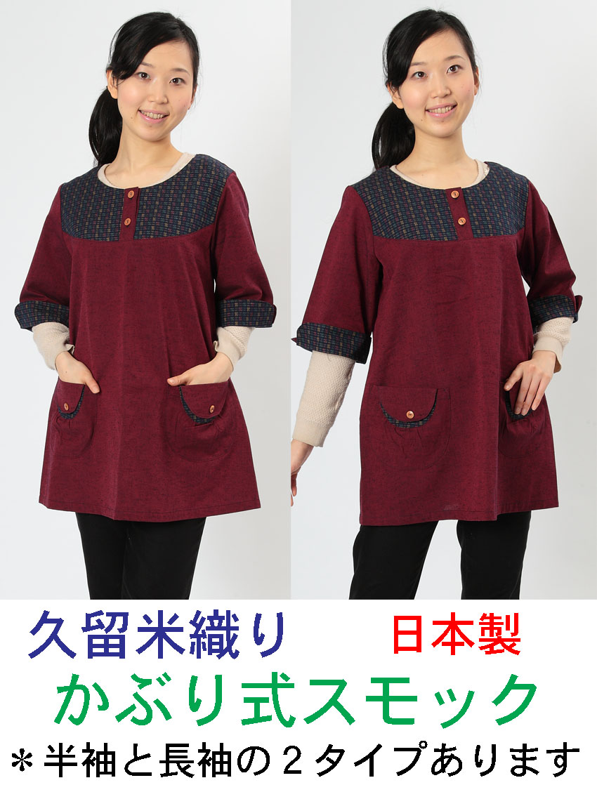 Smock wear picture