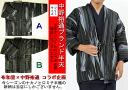 Vest mens Nakano Hiroaki through brand happi coat ナカノヒロミチ padded vest vest inverting men vest one size fits all gentlemen brand Japanese pattern dotera winter store HIROMICHI NAKANO original pattern it is
