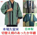 Vest ( flipping life ) men's padded kimono vest wadded substitution pattern in Kurume happi coat men's cotton with a classy pronounce made Japan for men is a popular birthday gift giveaway of the year such as to also for winter padded kimono Japanese