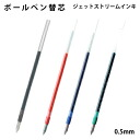 Mitsubishi pencil uni ball pen refill lead ink jet streams for multi color ballpoint pen 0.5 mm