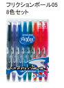 Pilot FriXion 0.5 mm 8 color set fs3gm