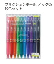 Pilot friction ball knock 0.5 mm 10 color set