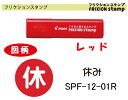 Pilot friction stamp ink color and Red SPF-12-01R stationery Stationery Office supplies fixture writing tool pilot PILOT stamp stamp Hanko illustrations Handbook for writing diary vanish vanish and rub
