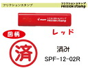 Pilot friction stamp ink color and Red SPF-12-02R stationery Stationery Office supplies fixture writing tool pilot PILOT stamp stamp Hanko illustrations Handbook for writing diary vanish vanish and rub