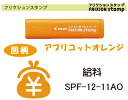 Pilot friction stamp ink color: apricot Orange SPF-12-11AO stationery Stationery Office supplies fixture writing tools pilot PILOT stamp stamp seal illustration Handbook for writing diary vanish vanish and rub