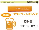 Pilot friction stamp ink color: apricot Orange SPF-12-12AO stationery Stationery Office supplies fixture writing tools pilot PILOT stamp stamp seal illustration Handbook for writing diary vanish vanish and rub