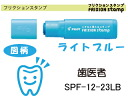 Pilot friction stamp and ink colors, light blue SPF-12-23LB stationery Stationery Office supplies fixture writing tools pilot PILOT stamp stamp seal illustration Handbook for writing diary vanish vanish and rub