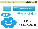 Pilot friction stamp and ink colors, light blue SPF-12-29LB stationery Stationery Office supplies fixture writing tools pilot PILOT stamp stamp seal illustration Handbook for writing diary vanish vanish and rub