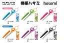 Kokuyo co., Ltd. mobile scissors hosomi