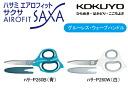 Kokuyo scissors エアロフィットサクサ AIROFIT SAXA