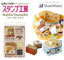Shatha to stamp your own can be made easily. Rubber stamp Kit stamp Studio