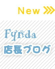 Fyndaの店長による日常のこと、北欧雑貨やアンティーク、ヴィンテージ食器のこと、外国のことなんかをつづったブログです。