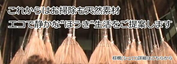 和歌山/棕櫚/ほうき/そうじ