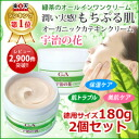 Organic EGCG cream Uji flowers 180 g 2 x all-in-one hydrating set Kyoto and Uji from green tea cream moisturizing moisture makeup in beauty in all skin care body family skin care sensitive skin dry skin or itchy skin during pregnancy.