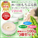 Organic EGCG cream Uji flowers 100 g 3 x all-in-one hydrating set Kyoto and Uji from green tea to cream makeup base cream skin care sensitive skin dry skin itching skin pregnancy while moisturizing skin care body baby!