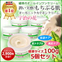 EGCG cream organic Uji flowers 100 g 5 pieces set Kyoto and Uji from green tea all-in-one moist cream moisturizing moisture primer, natural skin care sensitive skin dry skin itching skin body, elderly people!