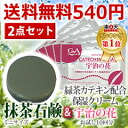 Trial set * coupons exclude organic EGCG cream Uji flower trial sample pouch 1 g x 10pk (10 minutes) and Matcha green tea SOAP 15 g [GA]