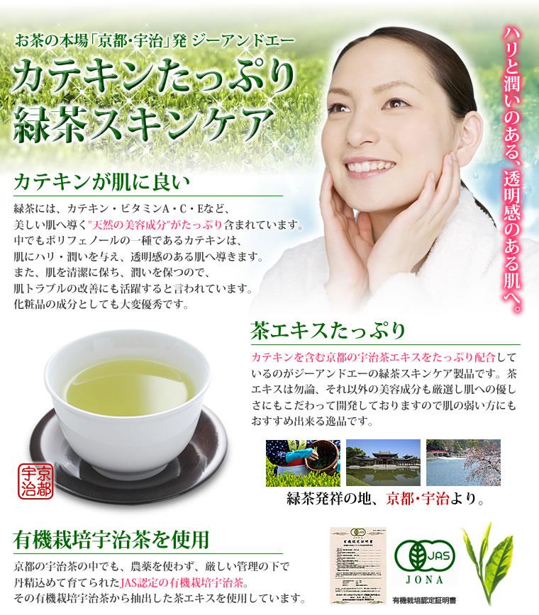 有機栽培宇治茶エキス使用