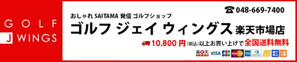 GOLF J-WINGS:おしゃれSAITAMA発信! ゴルフショップ