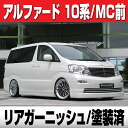 "After arrival, I can attach it immediately! BALSARINI ALPHARD (in front of MC of バルサリーニアルファード /10 origin) Type.H ""rear garnish"" (it has been painted)"