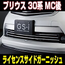 "After arrival, I can attach it immediately! GS-I PRIUS (after MC of prius /30 origin) ""license side garnish"""