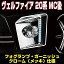 "After arrival, I can attach it immediately! GS-I VELLFIRE (after MC of ヴェルファイア /20 origin) ""fog light garnish (I finish it with chrome ""plating"") with LED"""