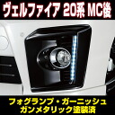 After the arrival, now can! GS-I VELLFIRE ( vellfire / 20 series MC after ) '-LED fog lamps garnish Black metallic paint ""