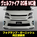 "After arrival, I can attach it immediately! GS-I VELLFIRE (after MC of ヴェルファイア /20 origin) ""fog light garnish (the pure approximation-colored painting) with LED"""