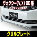 """After arrival, I can attach it immediately! GS-I VOXY (ヴォクシー /80 system) """"grill blade"""" V,X (I include a hybrid car) grade is for exclusive use"""
