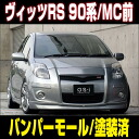 "After arrival, I can attach it immediately! GS-I Vitz-RS (in front of MC of Vitz /90 origin) ""bumper lacing braid"" (it has been painted)"