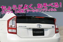 I can play just right! Prius (in front of 30 system MC)