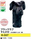 Anime head cover 1-W is for black lab Headcover H-507 15kms how to home