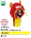 Anime head cover 1-W is for Dragon Headcover 460CC-enabled H417 15kms how to home