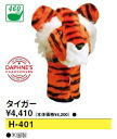 Anime head cover 1 W for Tiger Headcover 460CC-enabled H-401 is 15kms how to home