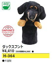 Anime head cover 1 W for Dachshund Headcover 460CC-enabled H-364 is 15kms how to home