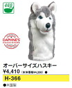 Anime head cover 1 W for オーバーサーズ Husky Headcover 460CC-enabled H-366 is 15kms how to home