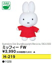 Anime head cover for FW Miffy head cover 280 CC capable H-385 is 15kms how to home