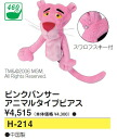 Anime head cover Pink Panther animal type piercing DR H-214 is 15kms how to home