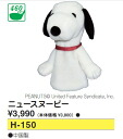 Anime head cover ニュースヌーピー DR H-150 is 15kms how to home